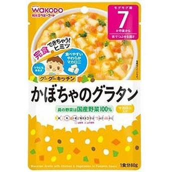 和光堂 グーグーキッチン かぼちゃのグラタン(80g)〔離乳食・ベビーフード 〕