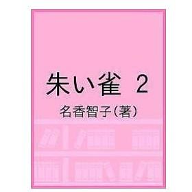 朱い雀 2 / 名香智子