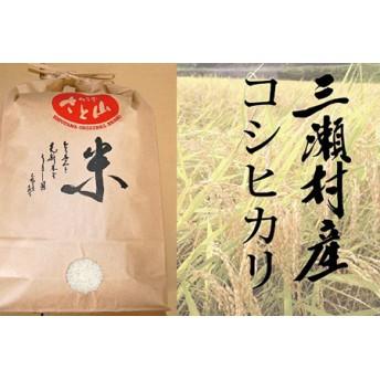 三瀬村産「コシヒカリ」3kg