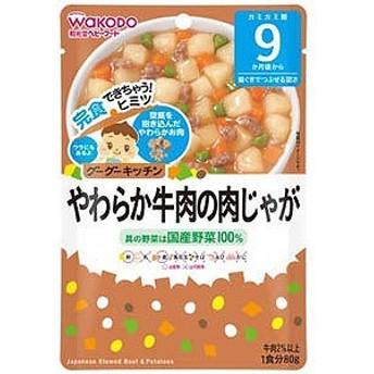 和光堂 グーグーキッチン やわらか牛肉の肉じゃが(80g)〔離乳食・ベビーフード 〕