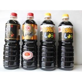 佐賀の美味しい醤油セットA