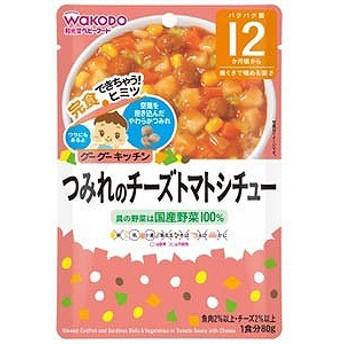 和光堂 グーグーキッチン つみれチーズトマトシチュー(80g)〔離乳食・ベビーフード 〕