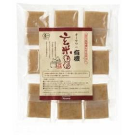 オーサワの有機玄米もち 330g(8個)