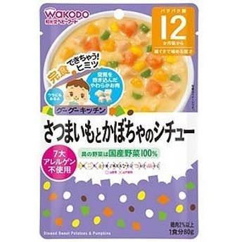 和光堂 グーグーキッチン さつまいもかぼちゃシチュー(80g)〔離乳食・ベビーフード 〕