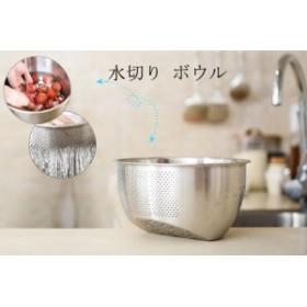 バスケット 野菜果物洗い 水切りバスケット  キッチン用品 ボウル