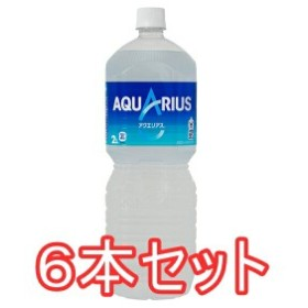 (6本セット)アクエリアス ペコらくボトル2LPET×6本(1ケース)