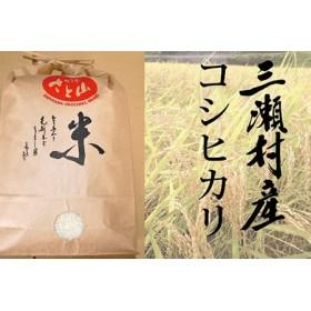 三瀬村産「コシヒカリ」玄米6kg
