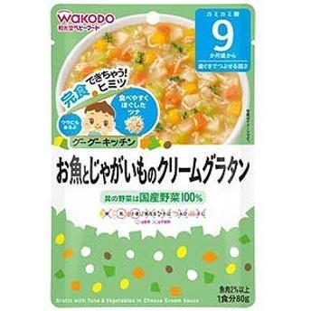 和光堂 グーグーキッチン お魚じゃがいもグラタン(80g)〔離乳食・ベビーフード 〕