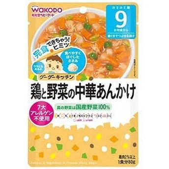 和光堂 グーグーキッチン 鶏と野菜の中華あんかけ(80g)〔離乳食・ベビーフード 〕