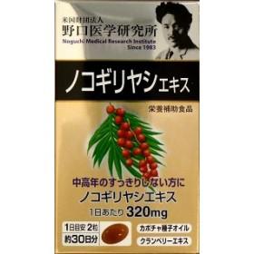 野口医学研究所 ノコギリヤシエキス (60粒)