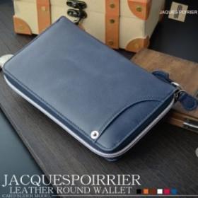 ジャックポワリエ/JACQUES POIRIER メンズ カードスライダーラウンド長財布 牛革 ネイビー JP101JC[ゆうパケット発送、送料無料、代引不