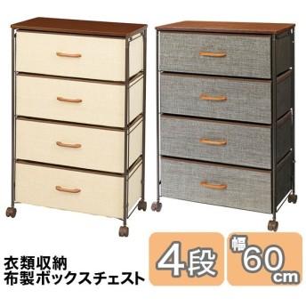 チェスト 4段 幅60cm 布製ボックス MFB60-4 幅60×奥行34.5×高93.5cm 4段チェスト 衣類収納 収納チェスト 4段
