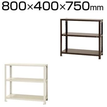 本体 スチールラック スリムラック 40kg 3段/幅800×奥行400×高さ750mm/KT-NSTR-256