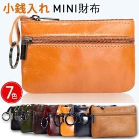 小銭入れ ミニ 7色 小さい財布 ミニ財布 7色 メンズ レディース コインケース カード入れ レザー ギフト 極