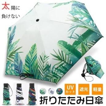 晴雨兼用傘 日傘 折りたたみ傘 UVカット 紫外線対策 紫外線カット 遮光 軽量 折り畳み日傘 遮熱 涼しい 晴