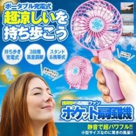 ポケット扇風機 《ピンク》 USB 充電式 携帯扇風機 冷風扇 卓上扇風機 ハンディーファン[メール便発送、送料無料、代引不可]