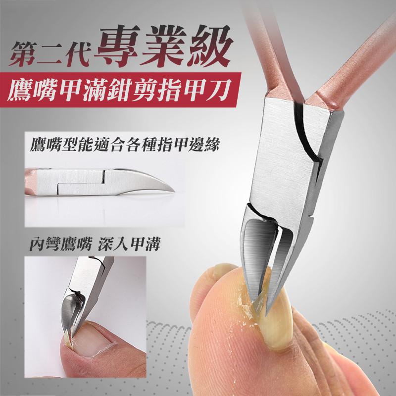 指甲刀 指甲剪  甲溝炎  鷹嘴指甲剪  不鏽鋼指甲剪 生活用品  美妝保養 『17購 』  S4502