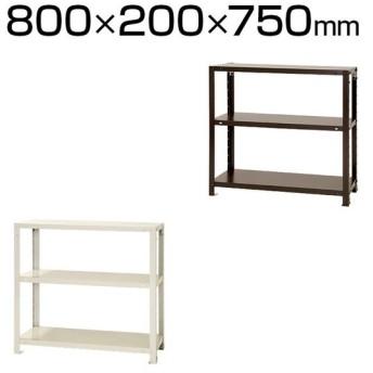 本体 スチールラック スリムラック 40kg 3段/幅800×奥行200×高さ750mm/KT-NSTR-253