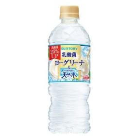 〔飲料〕2ケースまで同梱可 サントリー ヨーグリーナ&サントリー天然水 540mlPET 1ケース24本入り SUNTORY(500)(冷凍兼用)