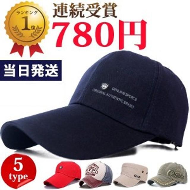 キャップ ヤフーショッピング帽子ランキング1位 メンズ レディース 男女兼用 5type 野球帽 紫外線対策 当
