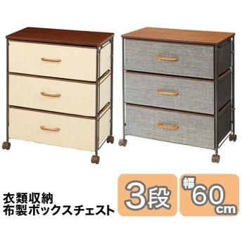 チェスト 3段 幅60cm 布製ボックス MFB60-3 幅60×奥行34.5×高71.5cm 3段チェスト 衣類収納 収納チェスト 3段