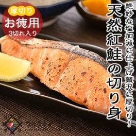 厚切り天然紅鮭 90~100g×3切れ