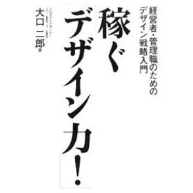 稼ぐ「デザイン力!」/大口二郎