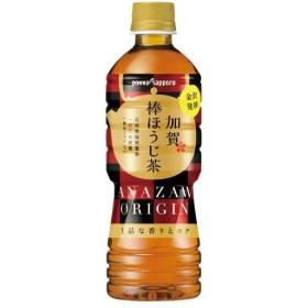 ポッカサッポロ 加賀棒ほうじ茶 525ml ペットボトル 1ケース(24本) (お取寄せ品)