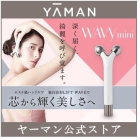 美顔 ローラー / フェイス EMS マイクロカレント / WAVY mini ウェイビー ミニ / ヤーマン公式 ya-man