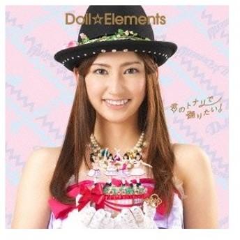 Doll☆Elements/君のトナリで踊りたい!《小泉遥盤》 (初回限定) 【CD】