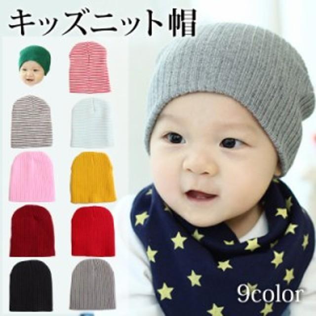 子供帽子 ベビー帽子 キッズ帽子 ベビー ニット帽 ベビー 帽子 とんがり