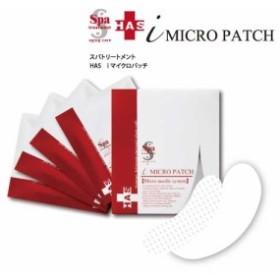 スパトリートメントHASi マイクロパッチ2枚 x 4セット(8枚入り)