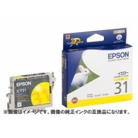 [互換インク]Epson インクカートリッジ ICY31 互換インク イエロー[定形外郵便、送料無料、代引不可]