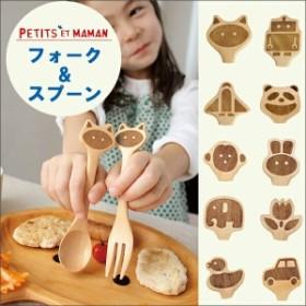 子供用 木製 食器 フォーク スプーン セットプチママン FORK & SPOONウッド カトラリー キッズ用食器 子供用食器 天然素材