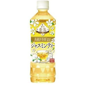ダイドードリンコ 贅沢香茶 ヒーリングタイム ジャスミンティー 500ml ペットボトル 1ケース(24本)