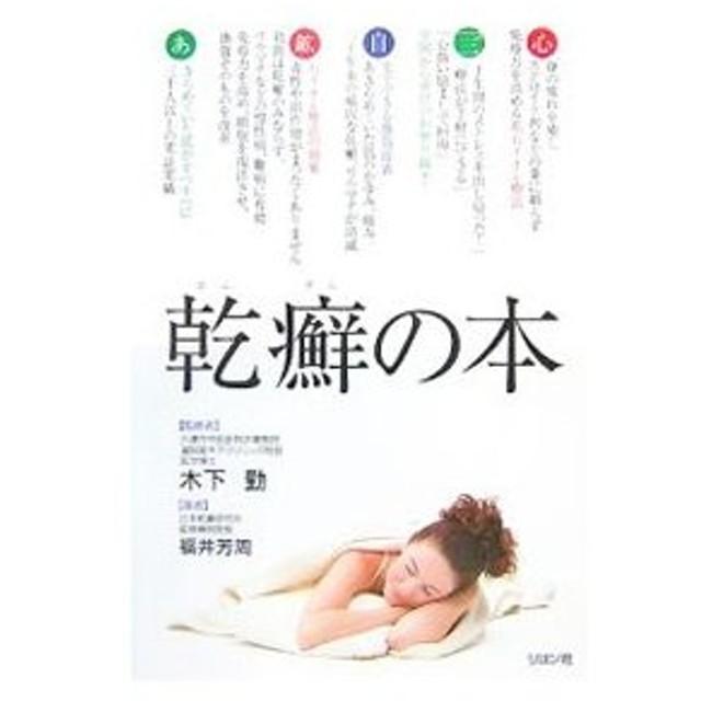 乾癬の本/福井芳周