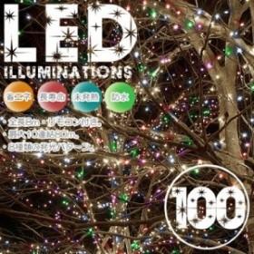 約8m LED100灯 ミックスカラー イルミネーション 点灯8パターン・コントローラ付 最大10連結80mまで[定形外郵便、送料無料、代引不可]