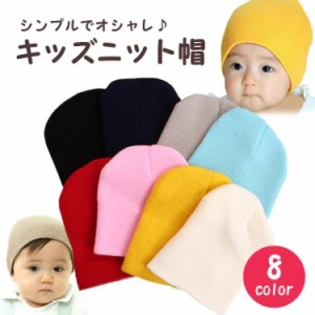 07313252f28b1e 3個購入でネコポス送料無料】子供帽子 ベビー帽子 キッズ帽子 新生児帽子 ...