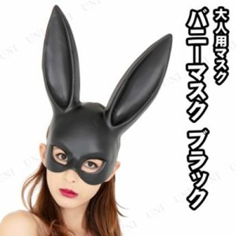 Uniton バニーマスク ブラック コスプレ 衣装 ハロウィン パーティーグッズ かぶりもの アニマル 動物 バニー ハロウィン 衣装 プチ仮装