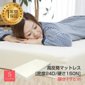 マットレス 日本製マットレス シングル 極厚 17cm 高密度 24D 150N 国産 マット ベッド 敷き布団 送料無料