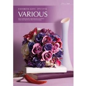 ポイント15倍 カタログギフト 内祝い 内祝 お返し ヴァリアス VARIOUS ブリュッセル 8800円コース 香典返し 引き出物 結婚祝い 出産内祝い 新築祝い