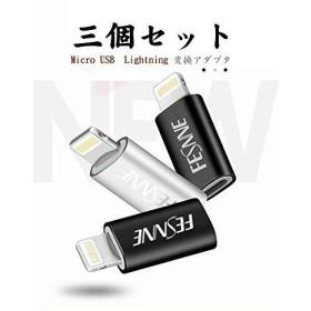 44ee5b8925 Micro USB & Lightning変換アダプタ Micro USB変換用 マイクロ USB アダプタ MicroUSB ライトニング