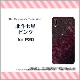 c222445f93 HUAWEI P20 lite dY!mobile ワイモバイル TPU ソフト ケース 星 デザイン 雑貨 小物 プレゼント