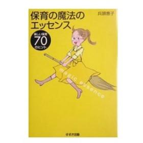 保育の魔法のエッセンス−楽しい保育70のヒント−/兵頭惠子