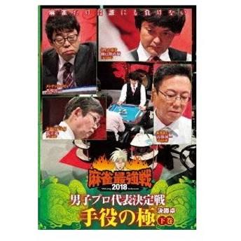 近代麻雀Presents 麻雀最強戦2018 男子プロ代表決定戦 手役の極 下巻 /  (DVD)