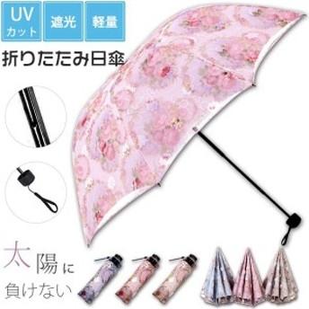 日傘 折りたたみ傘 UVカット 紫外線対策 紫外線カット 遮光 軽量 折り畳み日傘 遮熱 涼しい 晴雨兼用 梅雨
