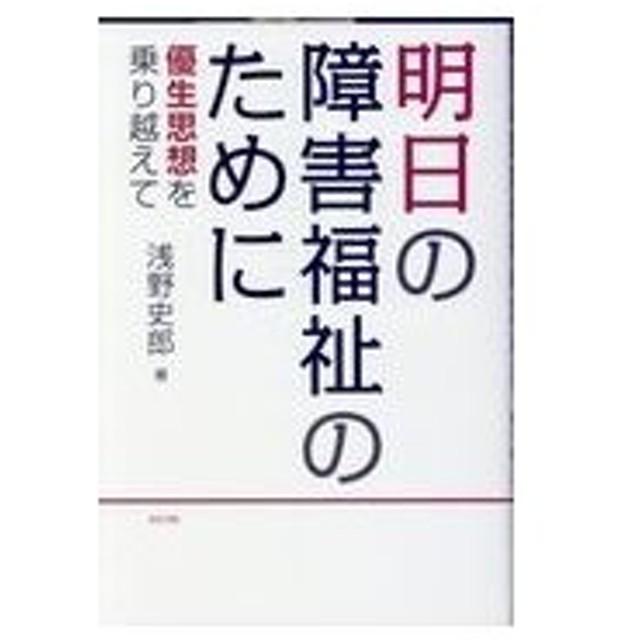 明日の障害福祉のために/浅野史郎