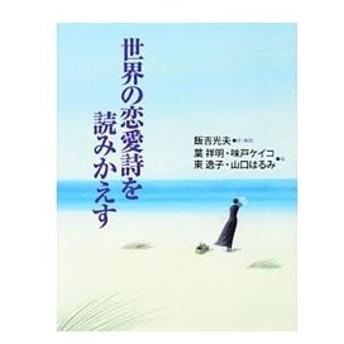 世界の恋愛詩を読みかえす/飯吉光夫