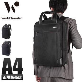World Traveler ワールドトラベラー 2WAY ビジネスリュック 57224