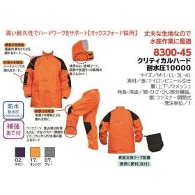レインウェア 合羽 雨具 ヤッケ アタックベース クリティカルハード 耐水圧10000 上下 オレンジ S M L LL 3L 4L | 8300-45_17